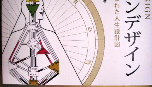 地図としてのヒューマンデザイン
