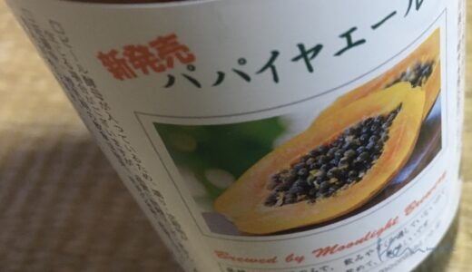 zizai-papayaオープン